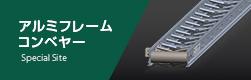 アルミフレームコンベヤー特設サイト