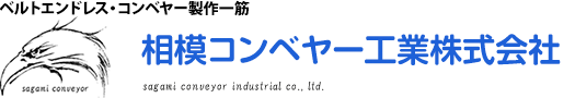 相模コンベアー工業株式会社