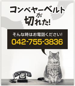コンベヤーベルトが切れた!そんな時はお電話ください!042-755-3836